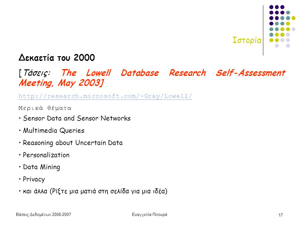 Ιστορία Δεκαετία του 2000. [Τάσεις: The Lowell Database Research Self-Assessment Meeting, May 2003]